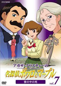 WatchStreem - Watch Agatha Christie no Meitantei Poirot to Marple
