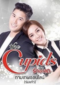 The Cupids Series: Kamathep Online