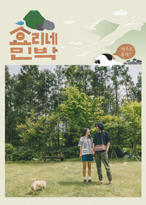 Hyori Bed and Breakfast (Hyori's Home Stay)
