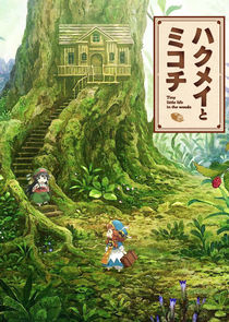 Hakumei to Mikochi: Tiny Little Life in the Woods