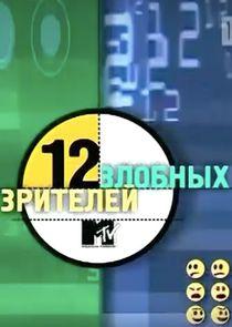 12 злобных зрителей