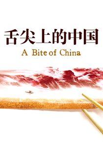 Ezstreem - Watch A Bite of China