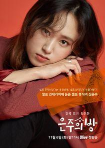 Shim Eun Joo