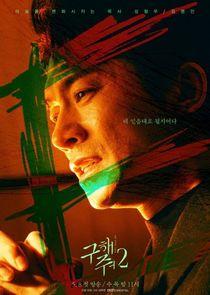 Sung Chul Woo