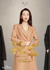 Chen Yi Fan