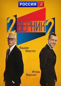 2 ВЕРНИК 2