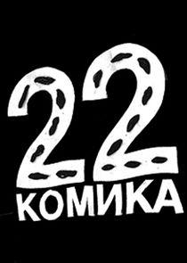 22 комика