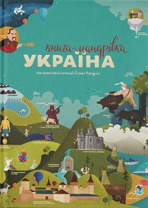 Київська Русь: Гра Престолів