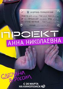 "Проект ""Анна Николаевна"""