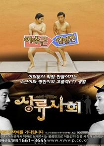 Lee Soo Geun and Kim Byung Man's High Society