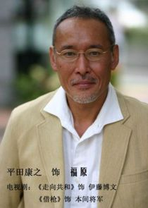 Hirata Yasuyuki