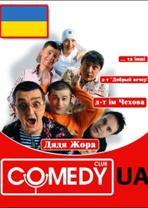 Comedy Club Ukraine