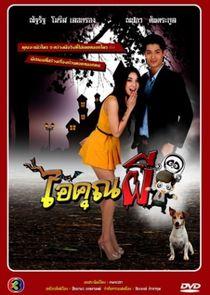 WatchStreem - Watch Ai Koon Pee