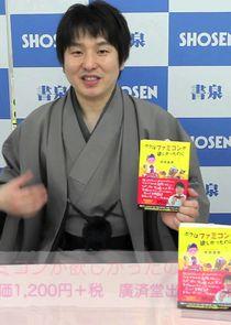 Masayuki Kibe