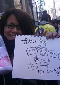 Akane Itou