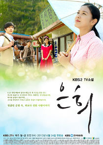 TV Novel: Eun Hee