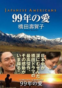 99 Years of Love - Japanese Americans