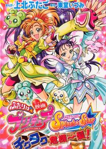 Futari wa Pretty Cure Splash Star