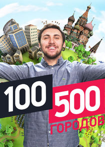 cover for 100500 городов