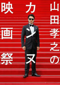 cover for Yamada Takayuki's Cannes International Film Festival