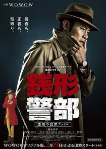 Inspector Zenigata: Jet-Black Crime Files