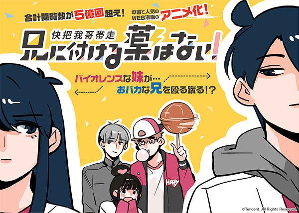 Ani ni Tsukeru Kusuri wa Nai! cover