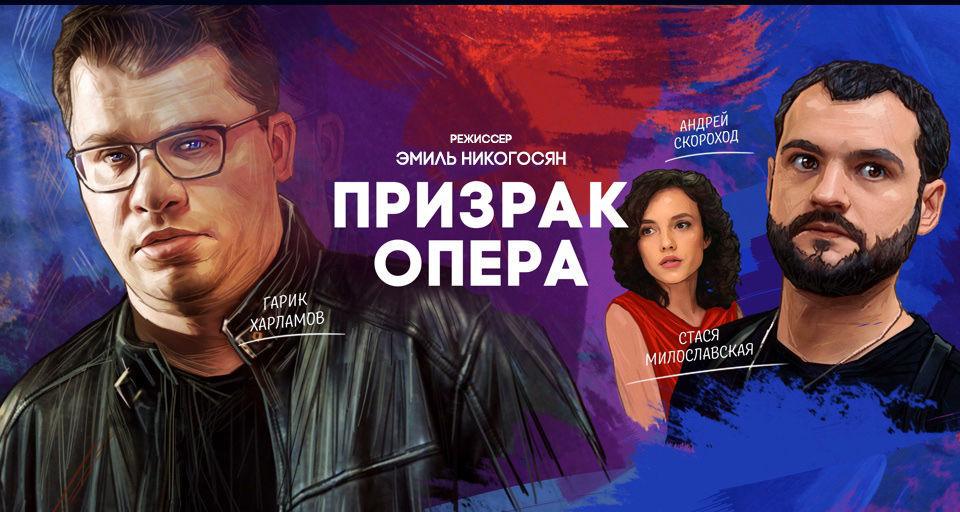 Призрак опера сериал 2018 2 серия