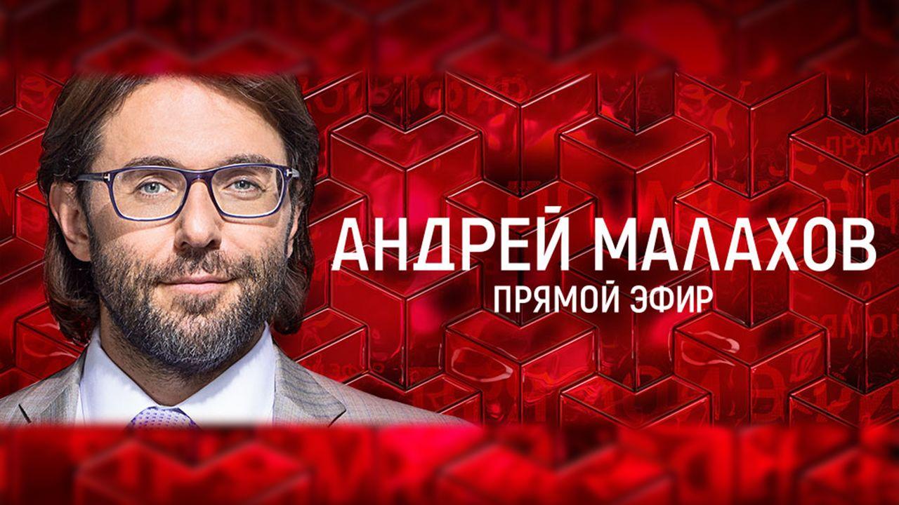 магазинов андрей малахов прямой эфир 14 11 2017 разные способы