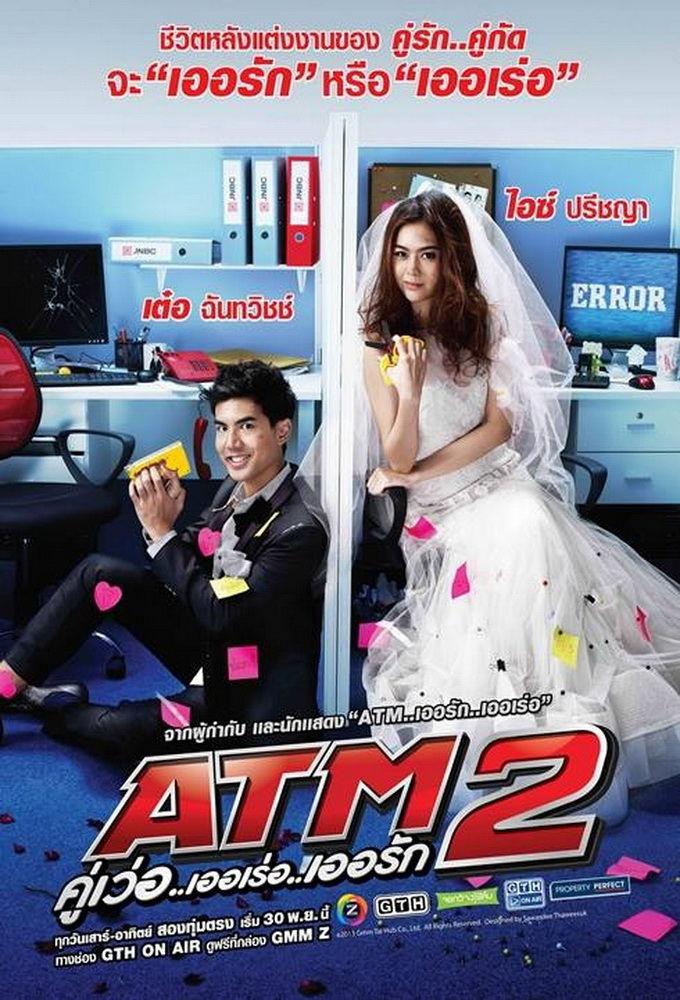 ATM 2 Romance Error cover