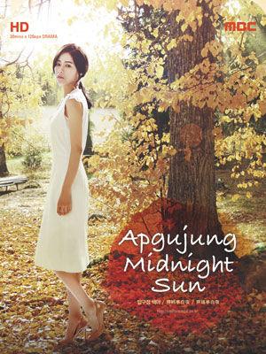 Apgujeong Midnight Sun cover