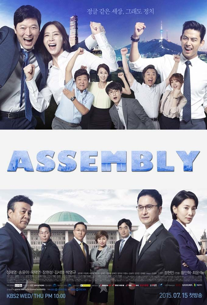 Assembly cover