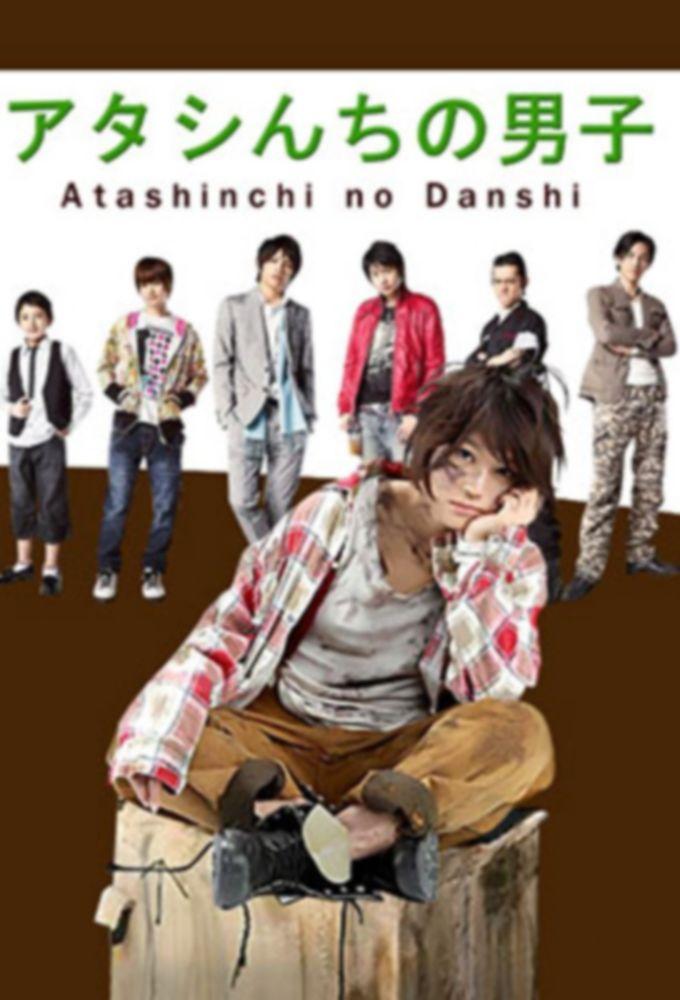 Atashinchi no Danshi cover