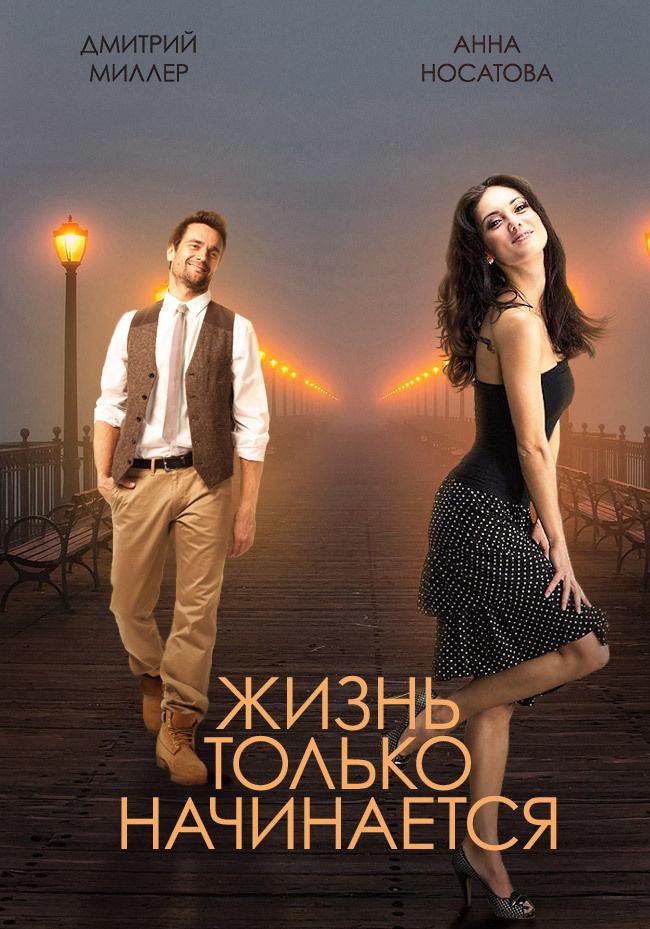 Жизнь только начинается (2015)