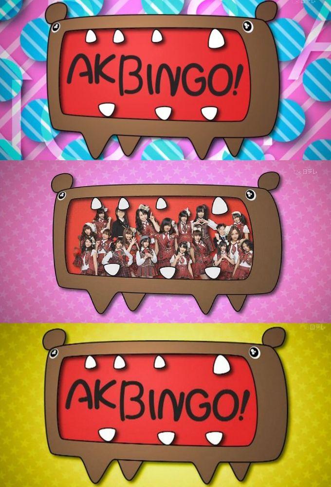 AKBINGO! cover