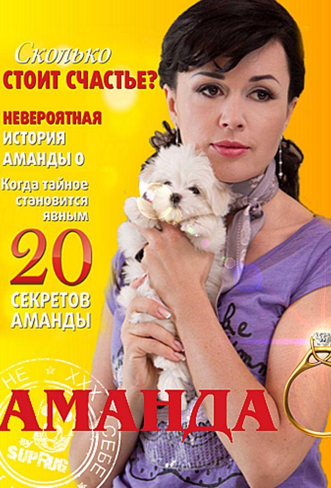 Amanda O cover