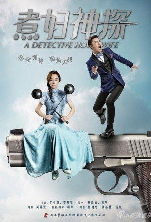 A Detective Housewife cover