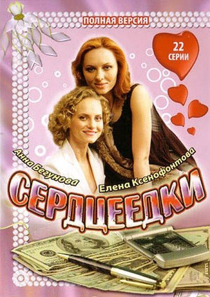 zvezda-filma-serdtseedki-golaya