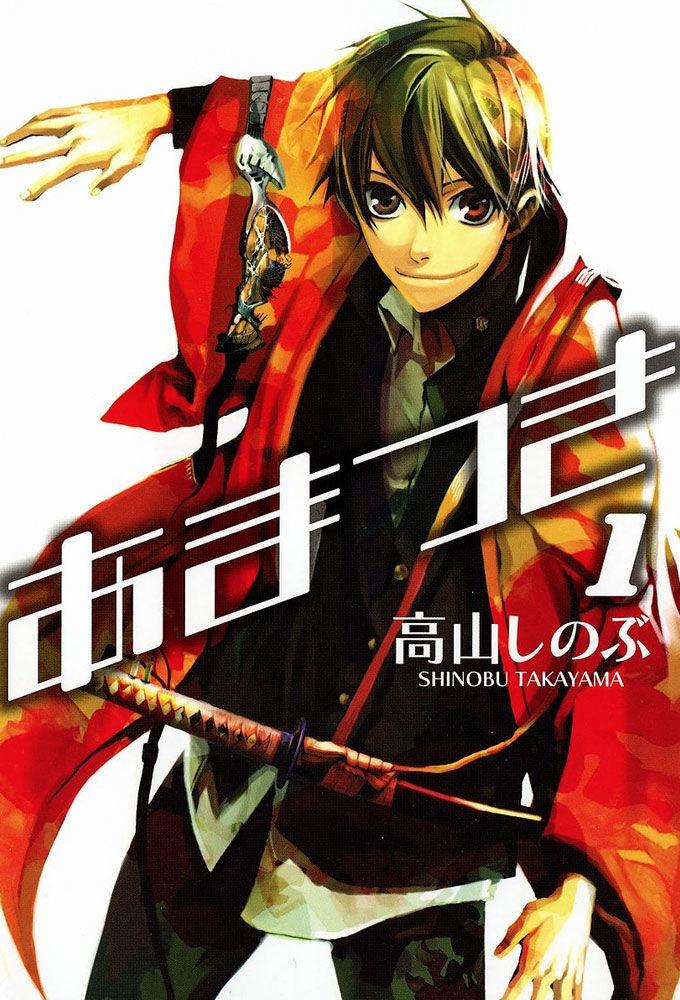 Amatsuki cover