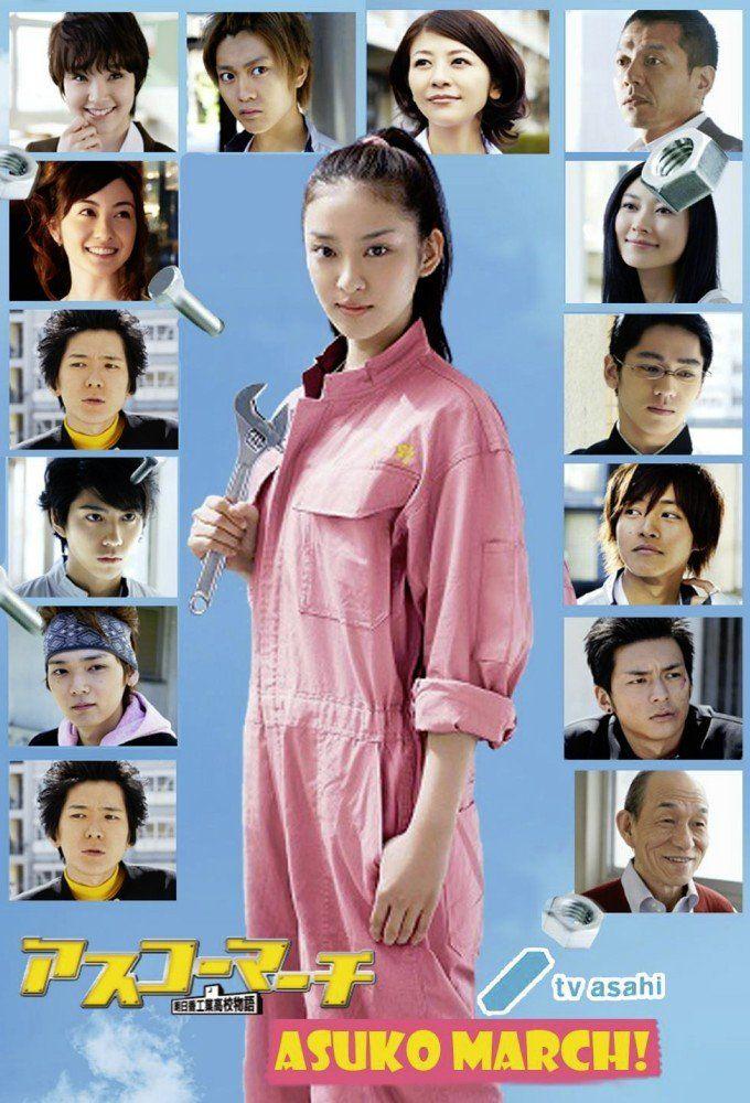 Asuko March! cover