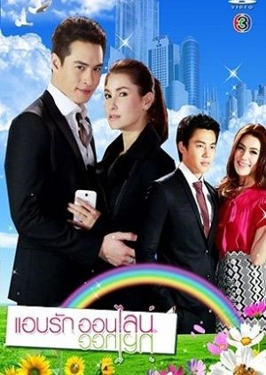 Ab Ruk Online cover