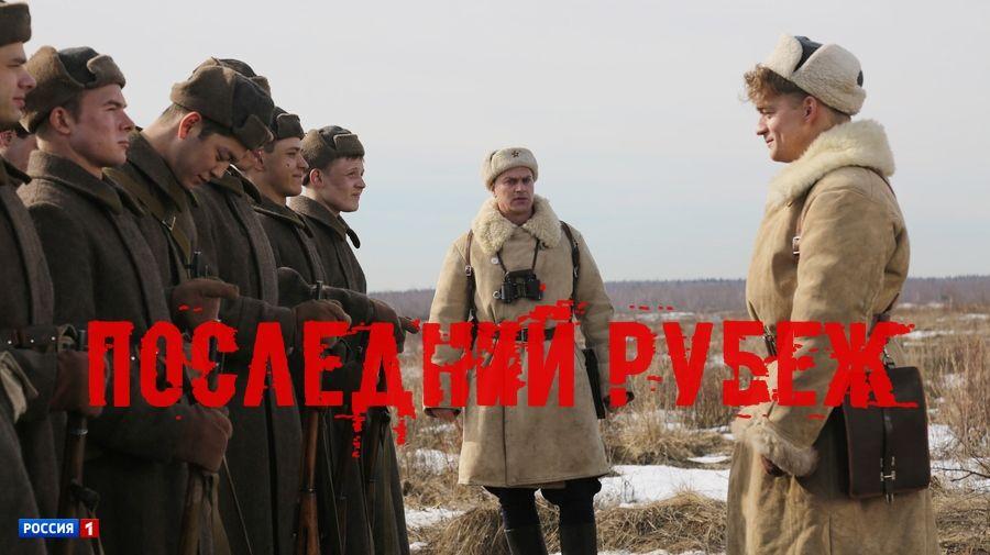Смотреть фильм последний рубеж 2015