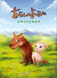Arashi no Yoru ni: Himitsu no Tomodachi cover