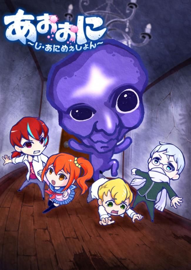 Aooni The Blue Monster cover