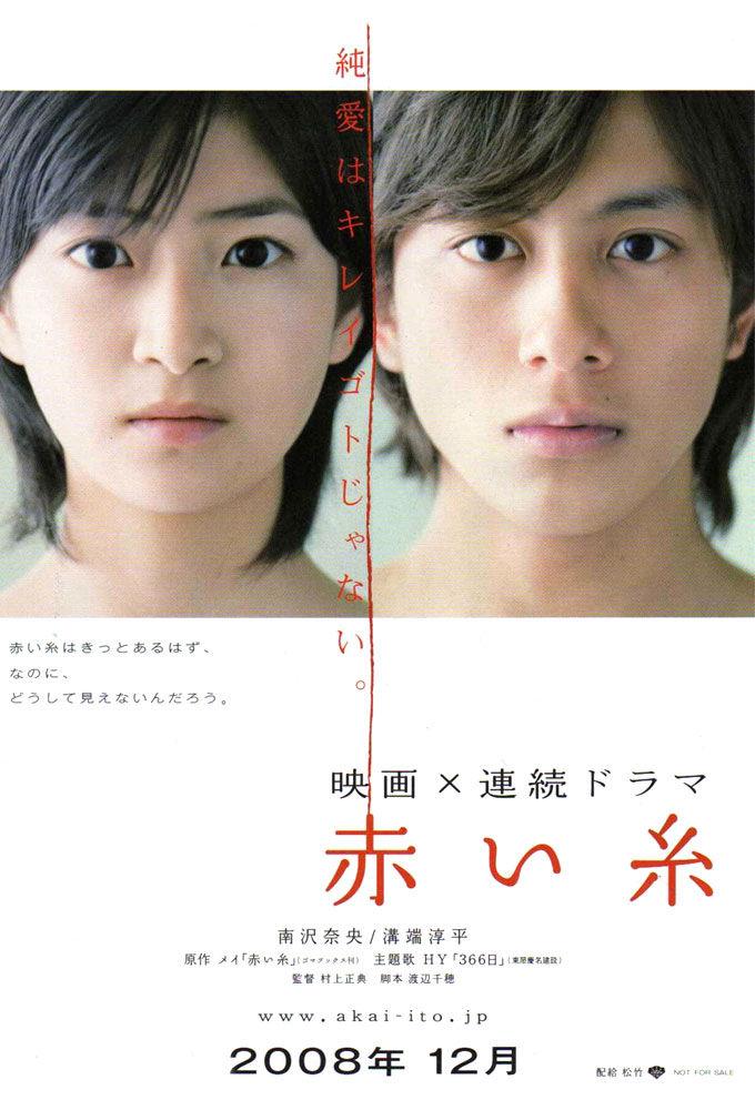 Akai Ito cover
