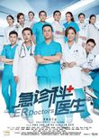 Emergency Department Doctors