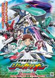 Shinkansen Henkei Robo Shinkalion The Animation
