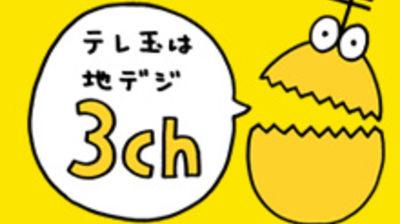 TV Saitama