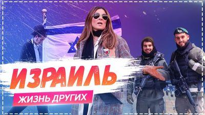 Выпуск 03. Израиль