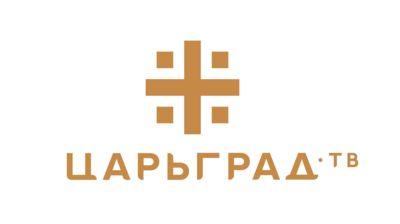 Царьград ТВ