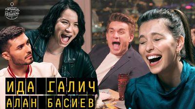 Выпуск 44. Ида Галич и Алан Басиев